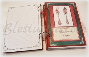 "Recipe book ""Favorite recipes"""
