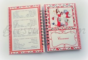 "Recipe book ""Home-made recepies"""